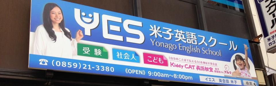 鳥取県米子市の英会話スクールYESのホームページです。