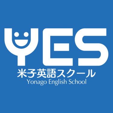 YES米子英語スクール